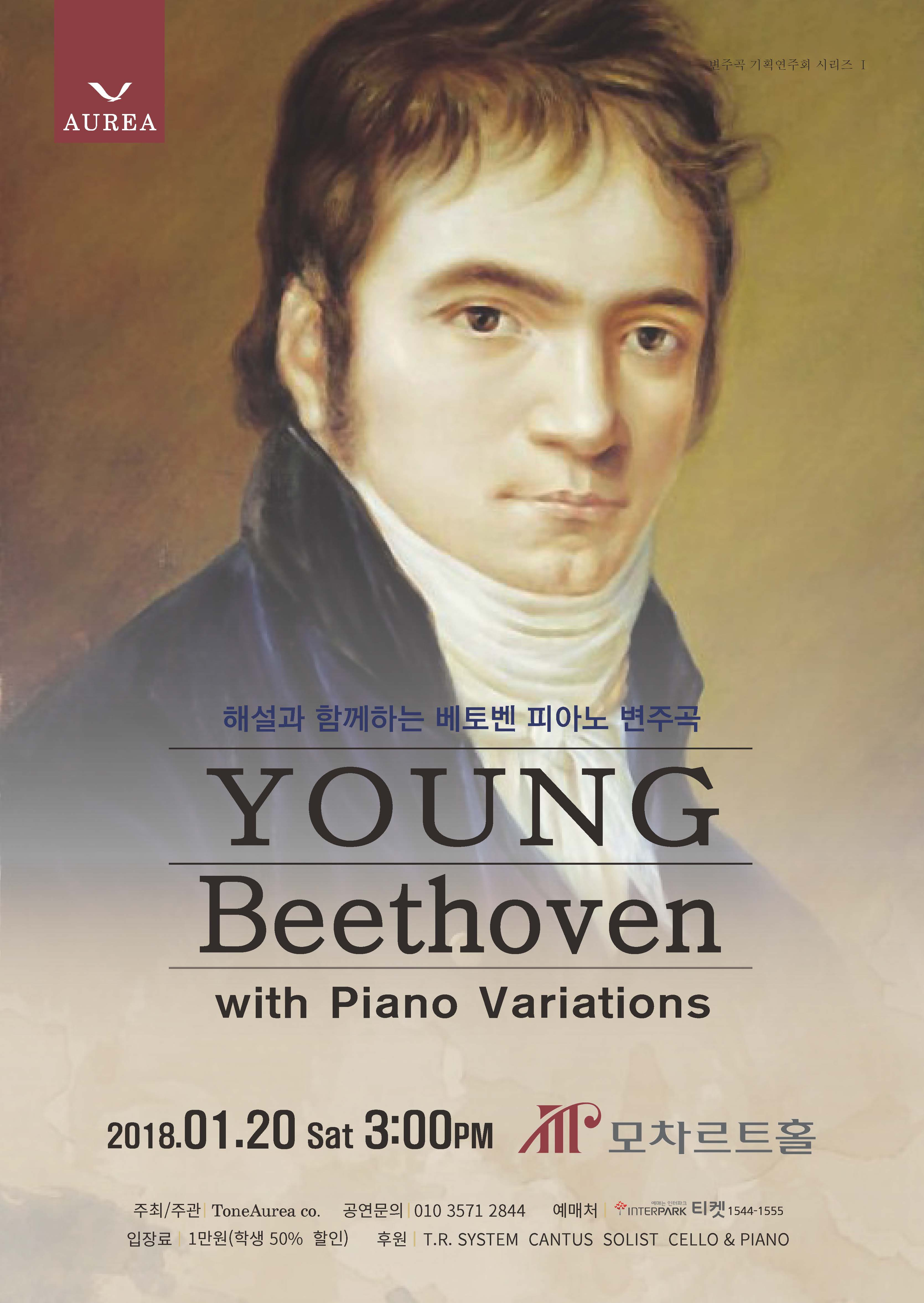 poster_확정_young beethoven_2.jpg